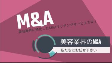 美容業界に特化したM&Aマッチングサービス